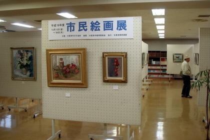 市民絵画展